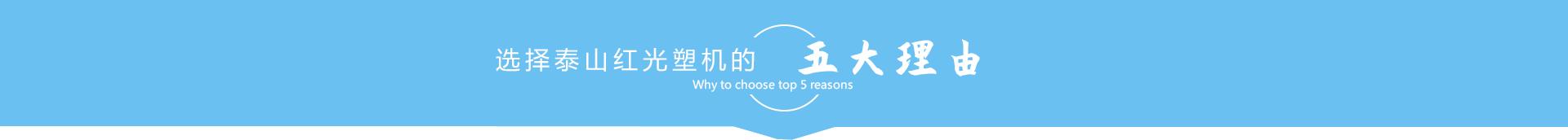 选择泰山红光的五大理由