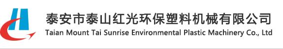 泰安市泰山红光环保塑料机械有限公司