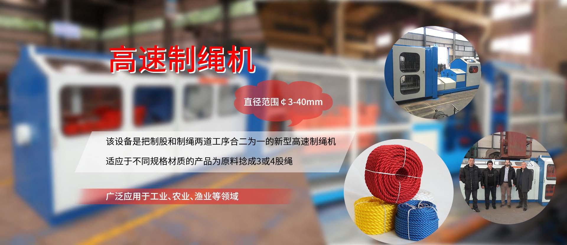 高速制绳机广泛应用各个领域