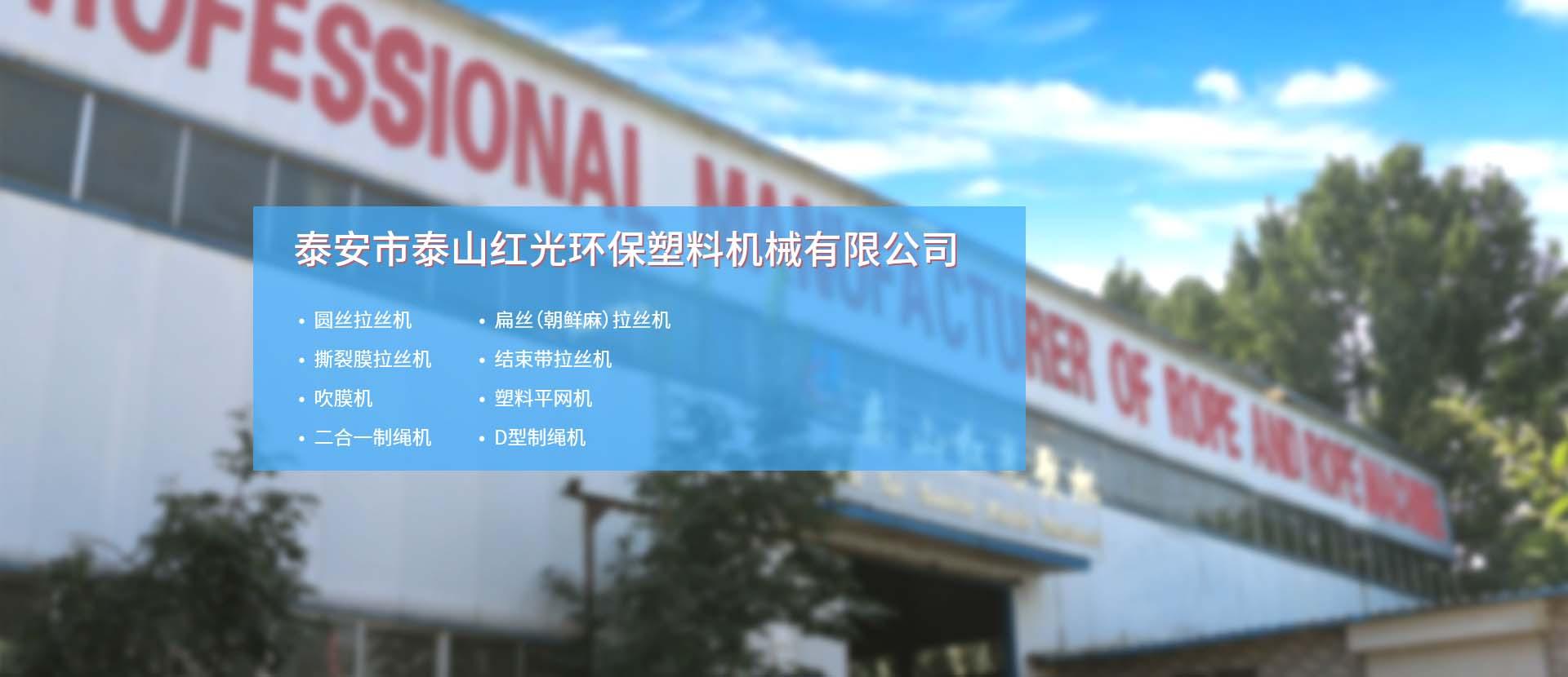 红光环保产品类型
